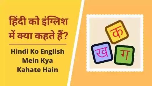 hindi ko english mein kya kahate hain