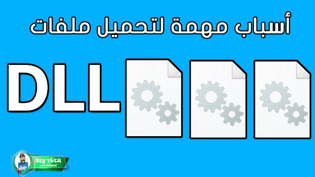 أسباب مهمة لتحميل ملفات DLL