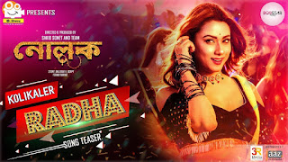 Kolikaler Radha Bengali Song Lyrics