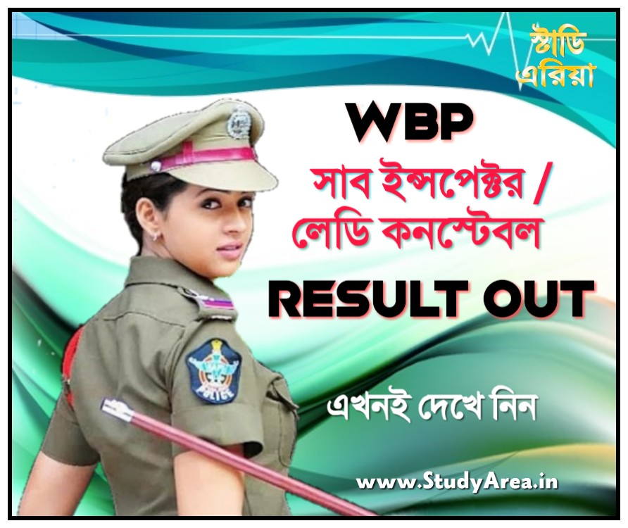 WBP Sub Inspector / Lady SI Final Result out 2018 -Check Now
