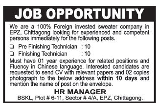 azadijobs in chittagong