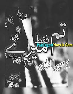 Tum Faqt Mere Novel By Suhaira Awais