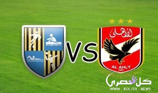 مشاهدة مباراة الأهلي والمقاولون العرب بث مباشر