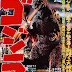 Curiosidades: Godzilla (1945) - Horror Hazard