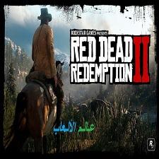 تسريبات و اخبار اصدار لعبة Red Dead Redemption 2 للكمبيوتر