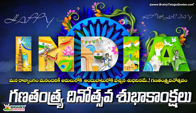 Happy Republic Day Telugu Designs and Nice Message Images. Happy Republic Day Telugu Images. Ganatantra Dinosthava Subhaakankshalu Telugu Quotes. Telugu Republic Day Quotes with Gandhi Images. Awesome Telugu Republic Day Messages and Quotations Online. Nice Republic Day Quotations Pictures and Greetings in Telugu Language. Indian Republic Day Messages in Telugu Language, New Telugu Language Happy Republic Day Quotations and Greetings Online, Popular Telugu Language republics Day Animated Cards online, 68th Republic Day Telugu Messages,