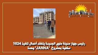 رئيس جهاز مدينة ملوى الجديدة يتفقد أعمال تنفيذ 1024 وحدة سكنية بمشروع _ _JANNA_