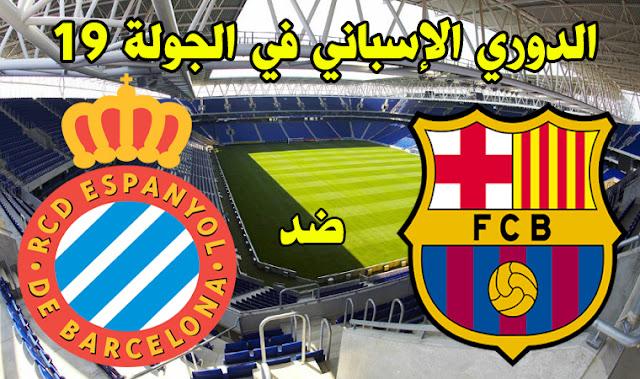 موعد ومعلق مباراة برشلونة القادمة وإسبانيول والقنوات الناقلة السبت 04-01-2020