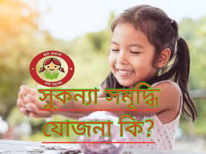 সুকন্যা সমৃদ্ধি যোজনা কি? সুকন্যা সমৃদ্ধি যোজনাৰ সম্পূৰ্ণ বিৱৰণ । What is Sukanya Samridhi Yajana? Full description of Sukanya Samridhi yajana.