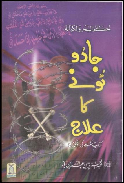 Jadu Tunay Ka Elaj | Kitab aur Sunat ki Roshni Main