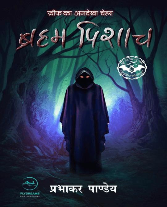 ब्रह्म पिशाच : प्रभाकर पाण्डेय द्वारा मुफ़्त पीडीऍफ़ पुस्तक हिंदी में | Brahm Pishach By Prabhakar Pandey PDF Book In Hindi Free Download