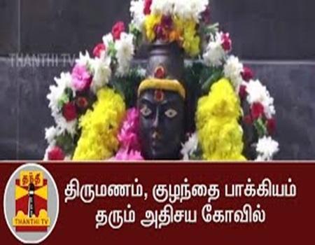 Thirumanam Kuzhanthai Paakiyam Tharum Athisaya Kovil