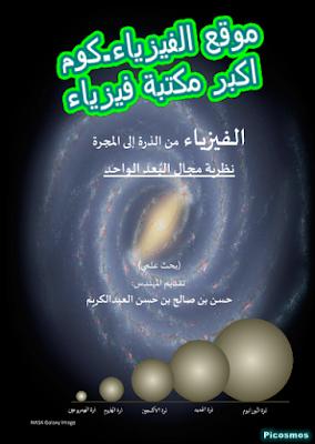 كتاب الفيزياء من الذرة الي المجرة نظرية مجال البُعد الواحد pdf