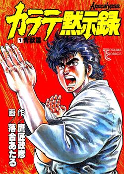 Karate Mokushiroku