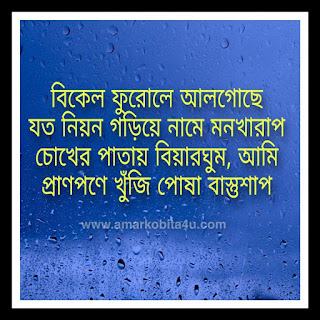 Farewell Kolkata Lyrics