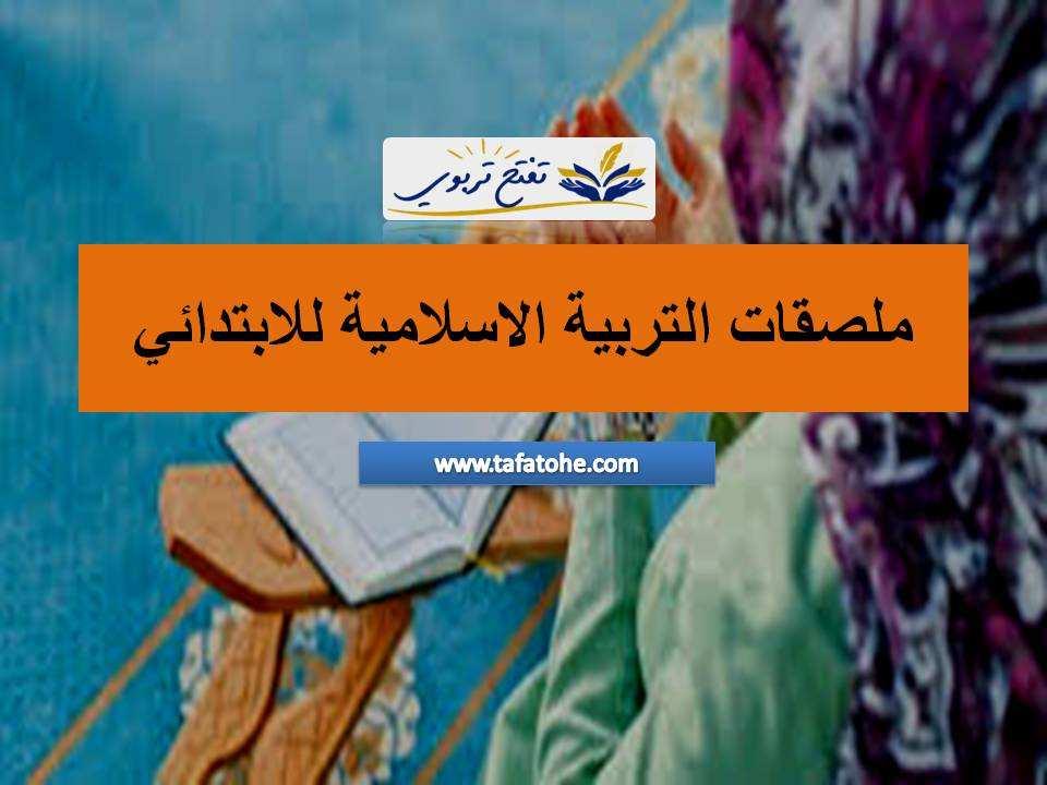 ملصقات التربية الاسلامية للابتدائي