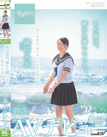 SDAB-096 Fukada Mio SOD Exclusive AV Debut