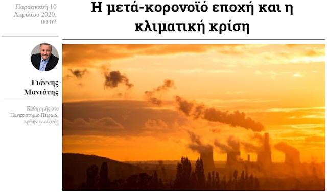 Γιάννης Μανιάτης: Η μετά-κορονοϊό εποχή και η κλιματική κρίση