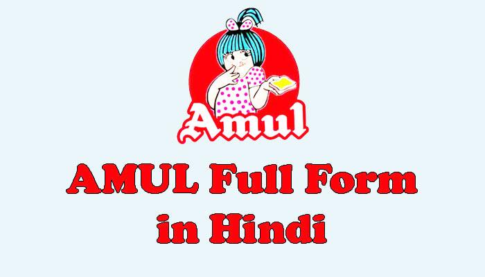AMUL Full form in Hindi - अमूल क्या है?