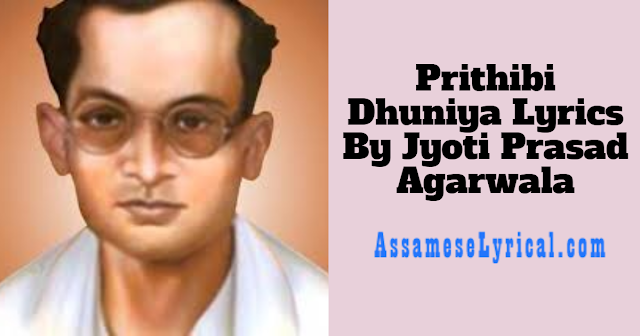 Prithibi Dhuniya Lyrics