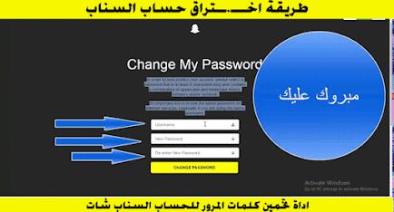 طريقة اختراق حساب سناب شات لأي شخص والتجسس عليه