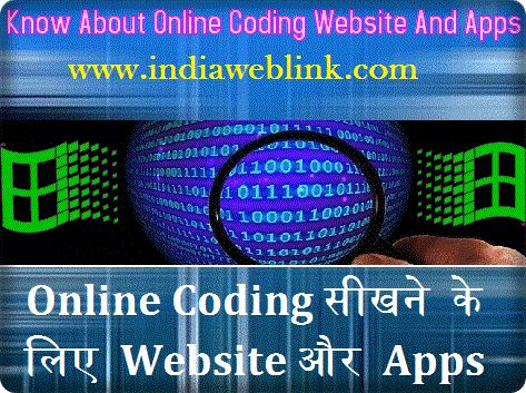 online coding kaise seekhe