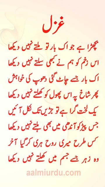 Top sad urdu ghazal, sad poetry, sad shayari, sad love shayari, sad love poetry