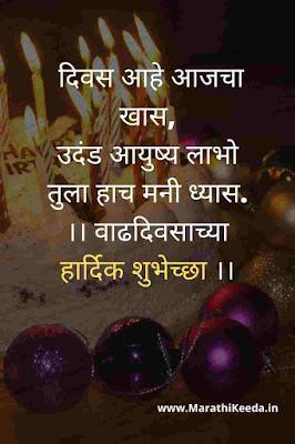 Happy Birthday Wishes in Marathi