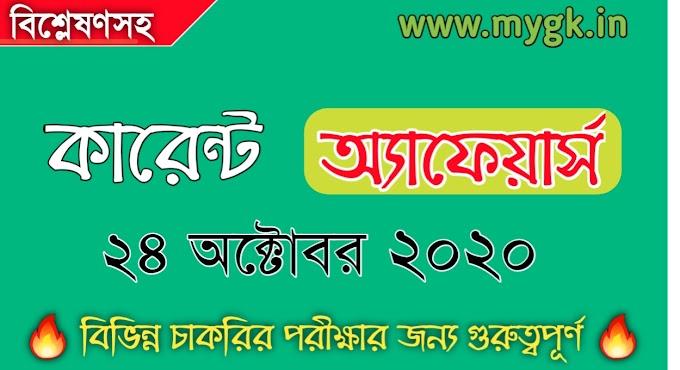 কারেন্ট অ্যাফেয়ার্স ২৪ অক্টোবর ২০২০ - Current Affairs In Bengali : 24 October 2020