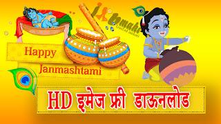 Happy Janmashtmi  HD image Free downlaod 2019 !  Janmashtami  Status shayri