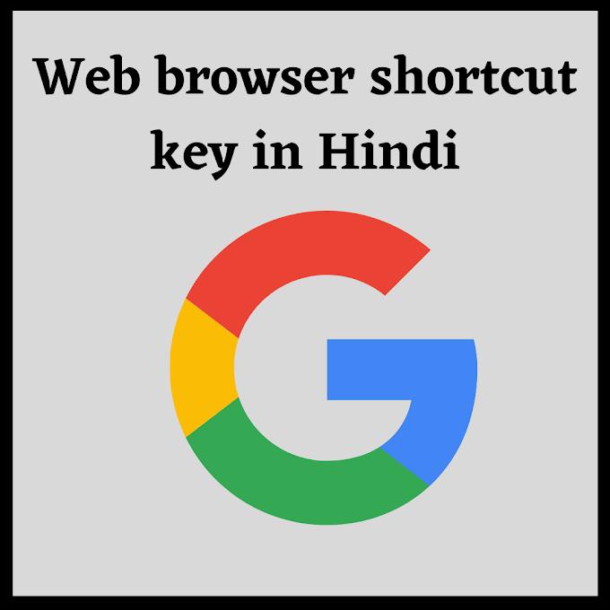 Web browser shortcut key in Hindi