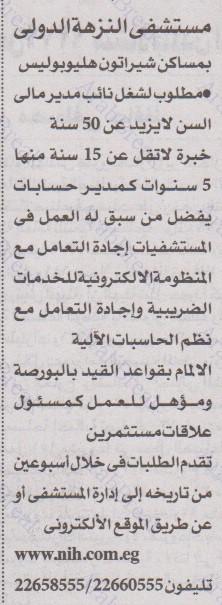 اهم وافضل الوظائف اهرام الجمعة وظائف خلية وظائف شاغرة على عرب بري