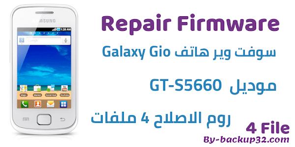 سوفت وير هاتف Galaxy Gio موديل GT-S5660 روم الاصلاح 4 ملفات تحميل مباشر