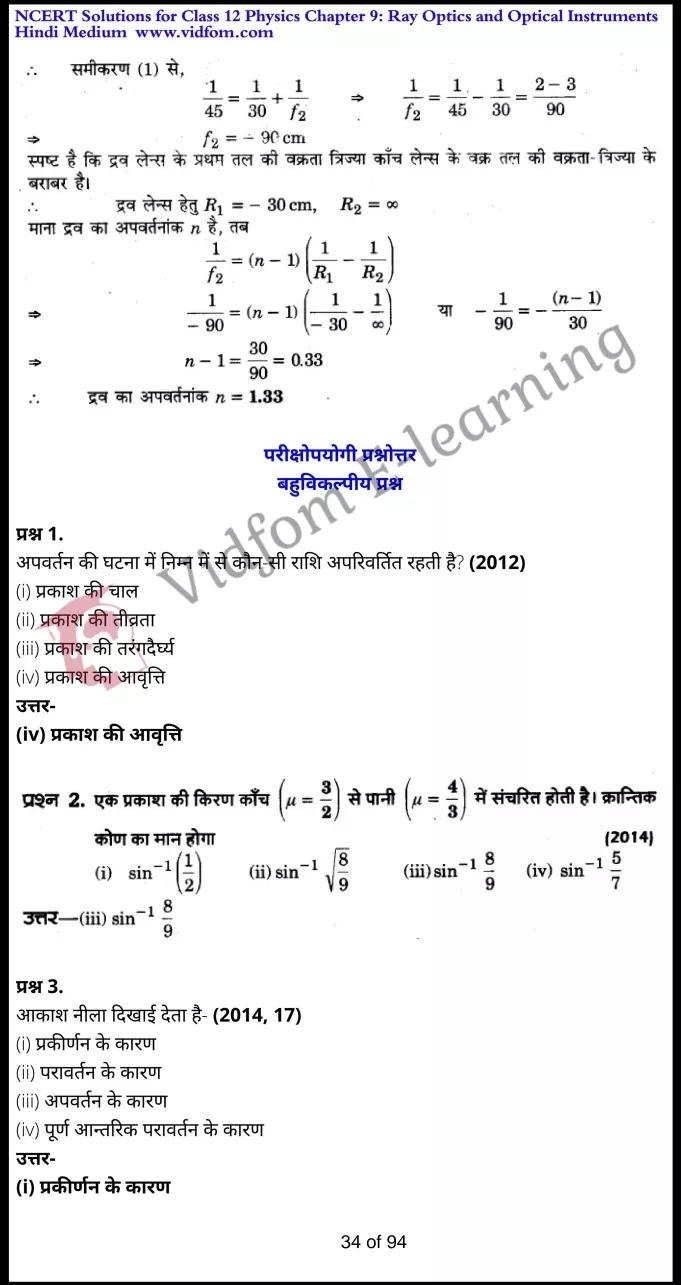 class 12 physics chapter 9 light hindi medium 34