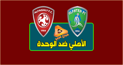 موعد مباراة الفتح والفيصلي والقنوات الناقلة - الدوري السعودي