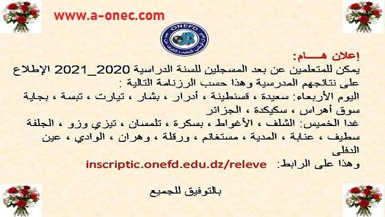 الموقع الرسمي للاطلاع على نتائج المراسلة 2021 onefd.edu.dz
