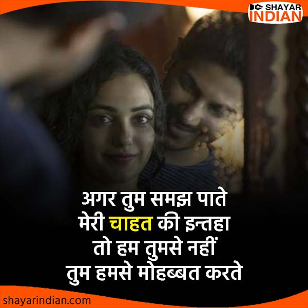मोहब्बत शायरी । Love Shayari : Samjh, Chahat, Inteha, Mohabbat