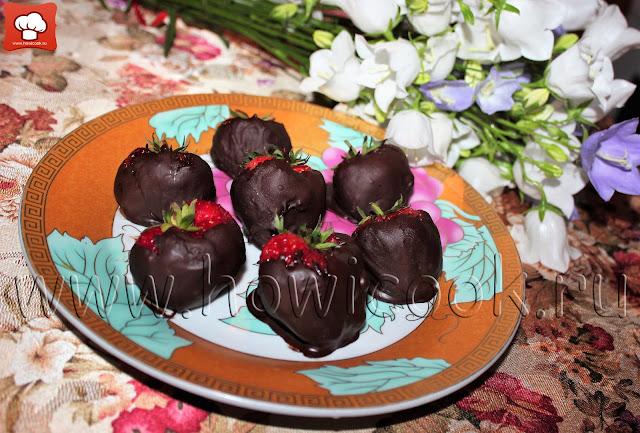 рецепт клубники в шоколаде