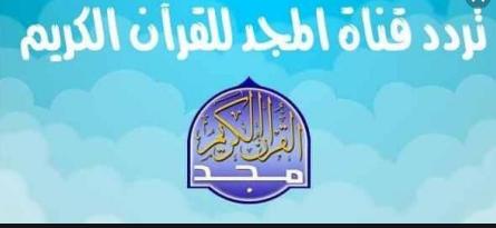 ننشر تردد قناة المجد للقرآن الكريم 2020 Almajd
