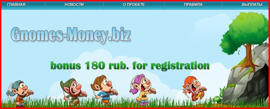 Мошенническая игра gnomes-money.biz – Отзывы, развод, платит или лохотрон? Информация!