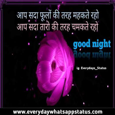 good night | Everyday Whatsapp Status | Unique 100+ good night images Quotes