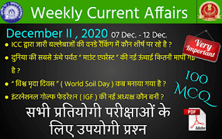 Weekly Current Affairs ( December II , 2020 )