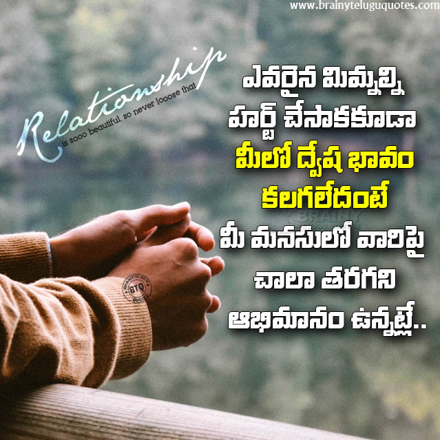 telugu life changing messages, true relationship quotes in telugu, famous quotes that change your life