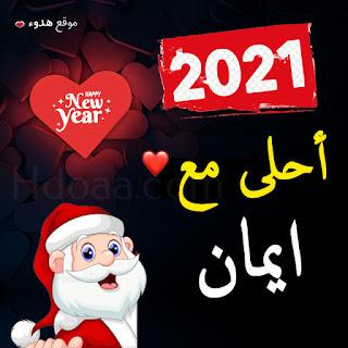صور 2021 احلى مع ايمان