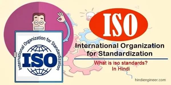 ISO क्या है? ISO की जानकारी, फायदे, उपयोग, iso Full form