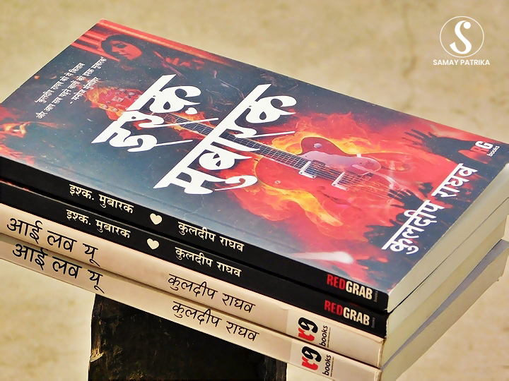 ishq-mubarak-hindi-fiction