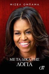 «Μισέλ Ομπάμα – Με τα δικά της λόγια» από τις εκδόσεις CREAMY W BOOKS