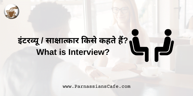 इंटरव्यू/साक्षात्कार किसे कहते हैं? What is Interview?