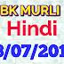 BK murli today 08/07/2018 (Hindi) Brahma Kumaris Murli प्रातः मुरली Om Shanti.Shiv baba ke Mahavakya