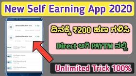 Crypto Cash Earning App Kannada,Today New Self Earning App,Earn Upto ₹1000 In One Minute